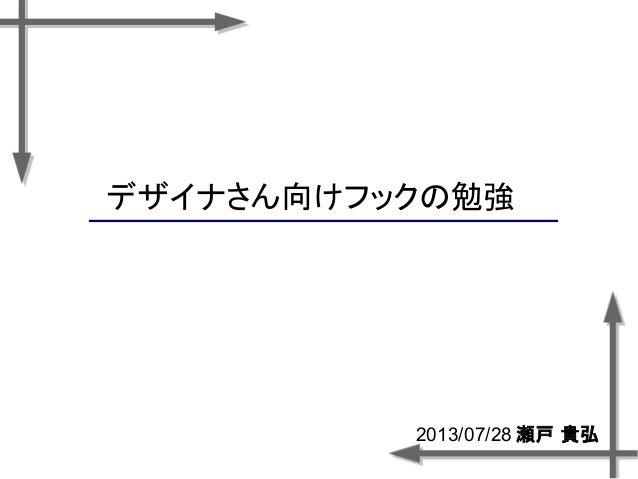 デザイナさん向けフックの勉強 2013/07/28 瀬戸 貴弘