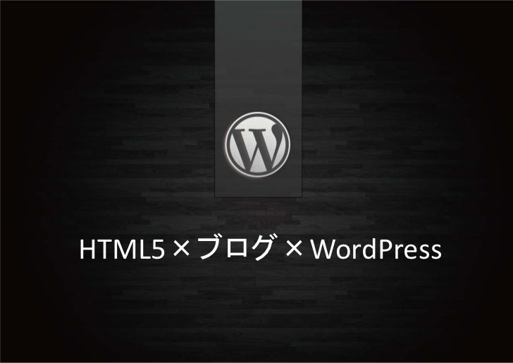 HTML5×ブログ×WordPress