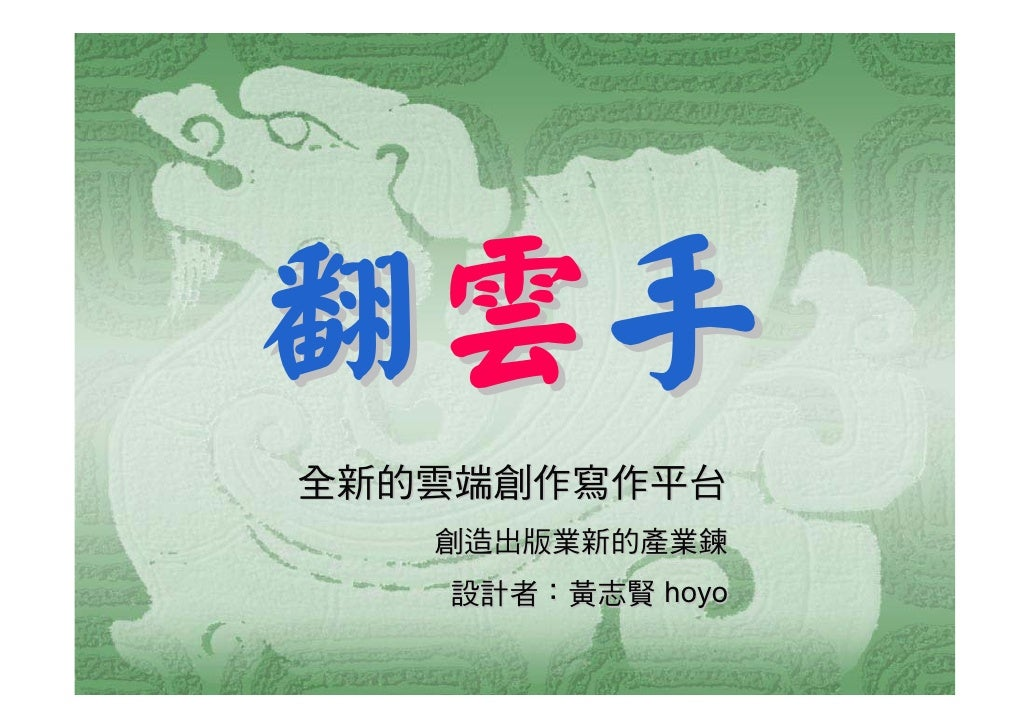 翻雲手 全新的雲端創作寫作平台    創造出版業新的產業鍊    設計者:黃志賢 hoyo