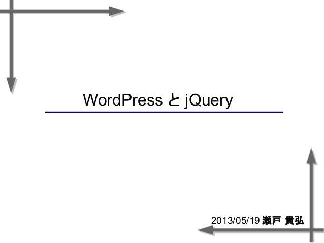 WordPress と jQuery2013/05/19 瀬戸 貴弘