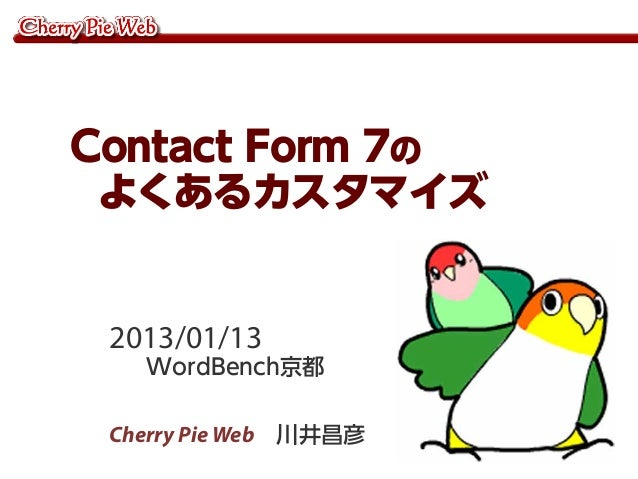 2013/01/13 WordBench京都 Cherry Pie Web 川井昌彦 Contact Form 7の よくあるカスタマイズ