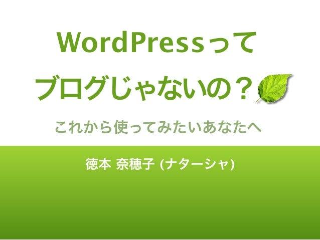 WordPressってブログじゃないの?これから使ってみたいあなたへ  徳本 奈穂子 (ナターシャ)
