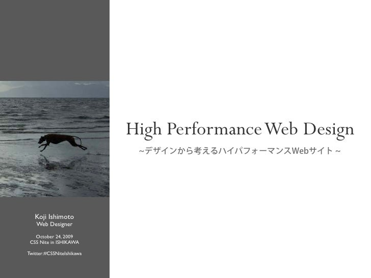 High Performance Web Design      Koji Ishimoto    Web Designer     October 24, 2009  CSS Nite in ISHIKAWA  Twitter:#CSSNit...