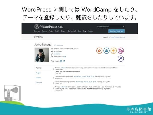 WordPressと離島での図書館作り〜コントリビュートすることで働き方を選択する未来へ Slide 3