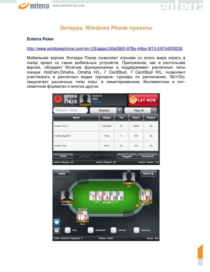 www.enterra-inc.com                Энтерра. Windows Phone проектыEnterra Pokerhttp://www.windowsphone.com/en-US/apps/c30e5...