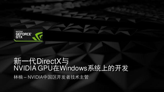 林楠 – NVIDIA中国区开发者技术主管 新一代DirectX与 NVIDIA GPU在Windows系统上的开发