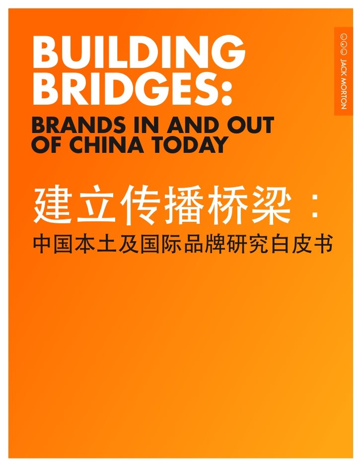 BUILDINGBRIDGES:BRANDS IN AND OUTOF CHINA TODAY建立传播桥梁:中国本土及国际品牌研究白皮书
