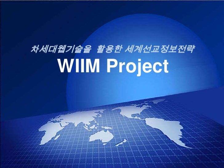 차세대웹기술을  활용한 세계선교정보전략WIIM Project<br />