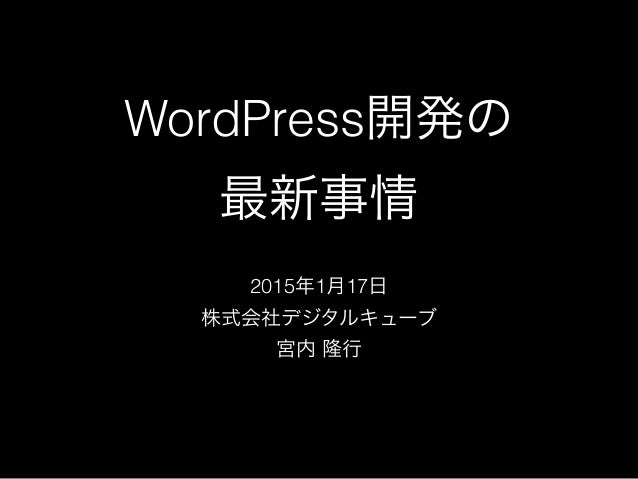 WordPress開発の 最新事情 2015年1月17日 株式会社デジタルキューブ 宮内 隆行