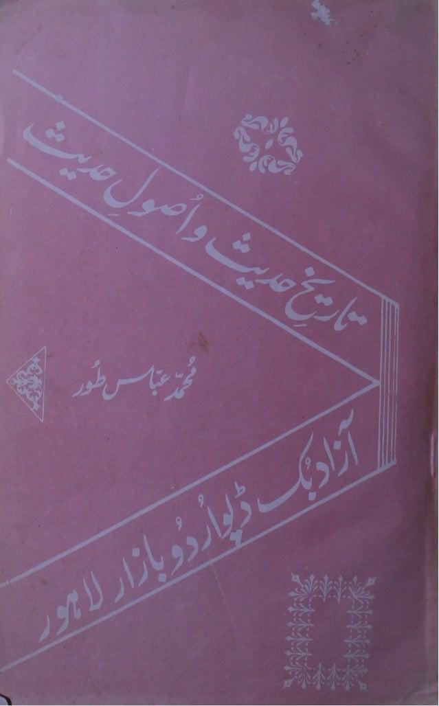 Tareekh e Hadith wa usool al hadith