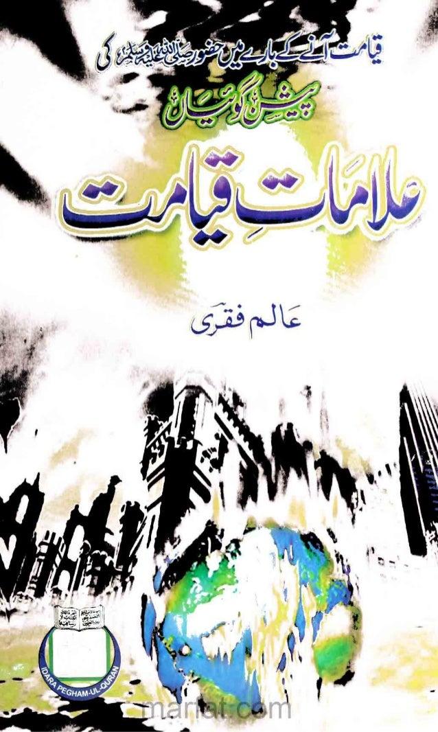 Alamat e Qayamay by Alam Faqri