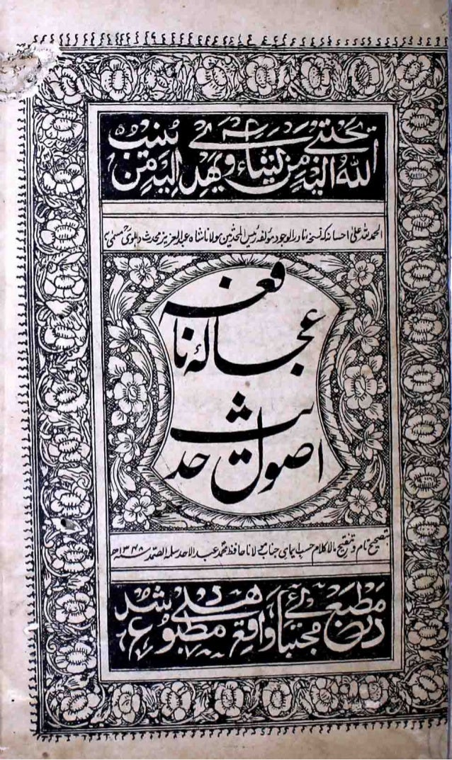 Ajala e Nafiah usool al hadith (Persian Language)
