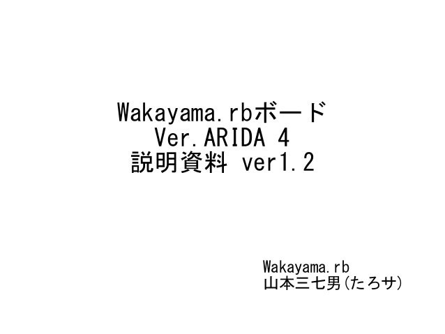 Wakayama.rbボード Ver.ARIDA 4 説明資料 ver1.2 Wakayama.rb 山本三七男(たろサ)
