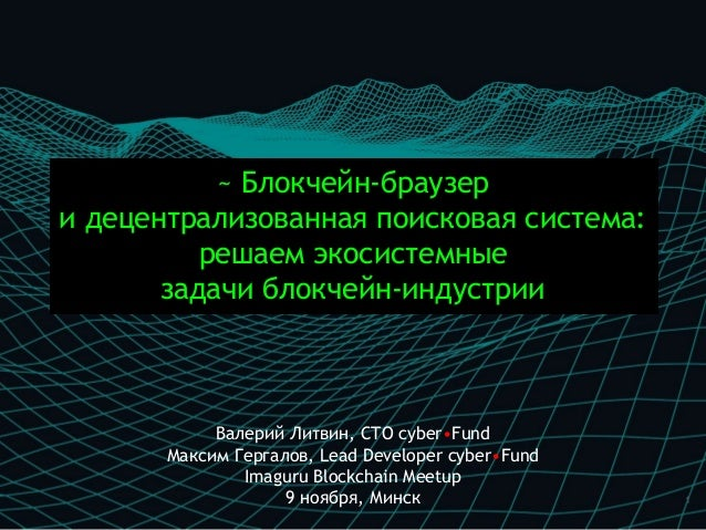 Валерий Литвин, CTO cyber•Fund Максим Гергалов, Lead Developer cyber•Fund Imaguru Blockchain Meetup 9 ноября, Минск 1 ~ Бл...