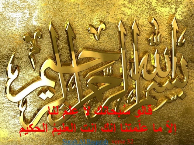 قالو سُبحانك ل ا ع لام لنا  ال اما عا لمتنا انك انت العليمُ الحكيم  Surah Al Baqarahverse 32