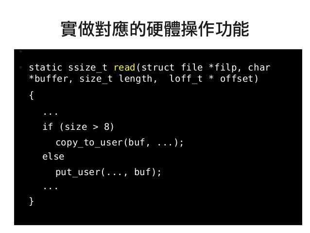 28 ● ● static ssize_t read(struct file *filp, char *buffer, size_t length, loff_t * offset) { ... if (size > 8) copy_to_us...