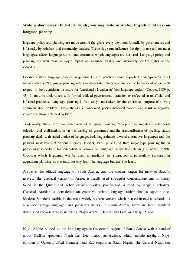 essay on importance of english in 150 words