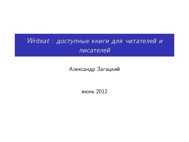 Writeat : доступные книги для читателей и                писателей            Александр Загацкий                июнь 2012