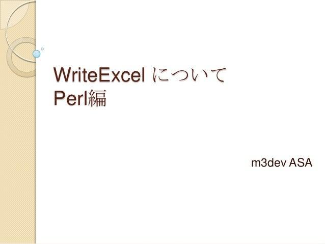 WriteExcel について Perl編  m3dev ASA