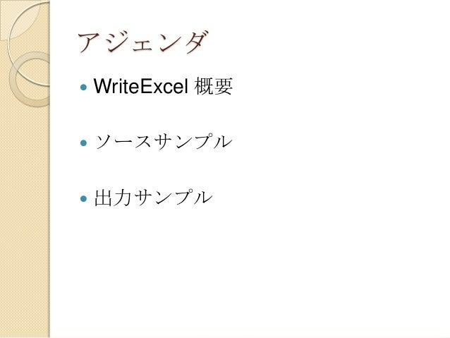 Writeexcelについて Slide 2