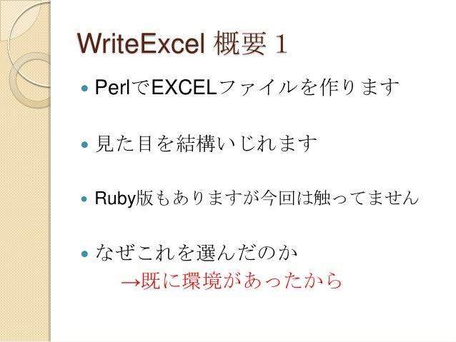 Writeexcelについて Slide 3