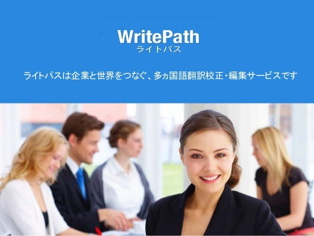 ライトパスは企業と世界をつなぐ、多ヵ国語翻訳校正・編集サービスです