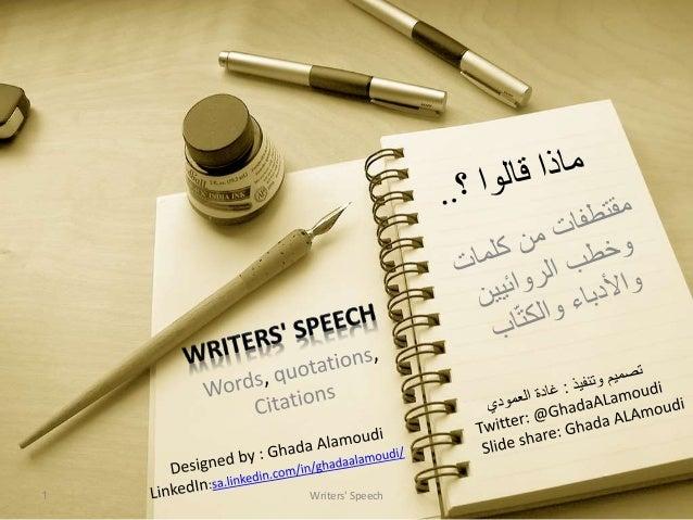 1 Writers' Speech