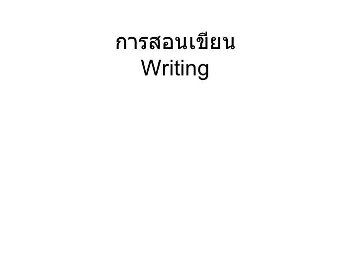 การสอนเขียน Writing