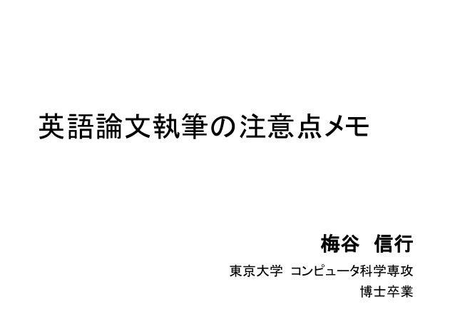英語論文執筆の注意点メモ 梅谷 信行   東京大学 コンピュータ科学専攻  博士卒業