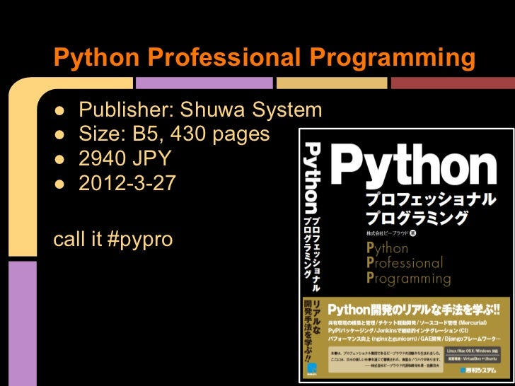 Writing a book using sphinx #sphinxconjp 2012 Slide 3