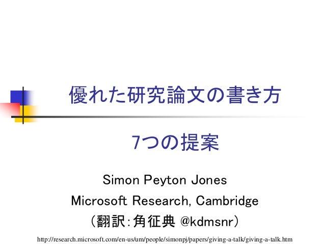 優れた研究論文の書き方 7つの提案 Simon Peyton Jones Microsoft Research, Cambridge (翻訳:角征典 @kdmsnr) http://research.microsoft.com/en-us/um...