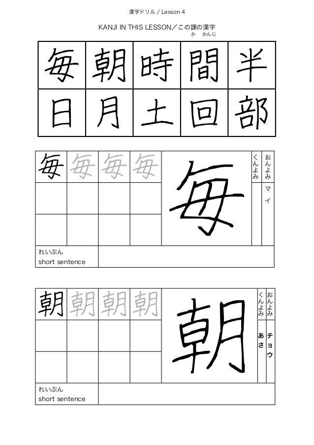 Mirai Kanji Chart - Japanese Kanji Writing Study Tool