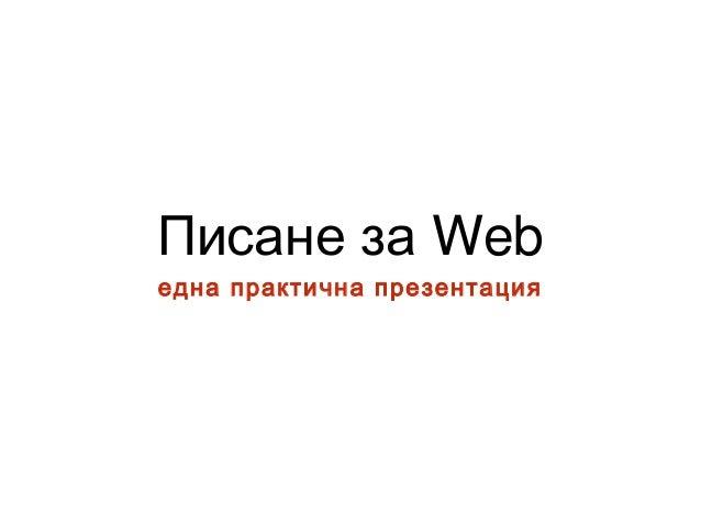 Писане за Web една практична презентация