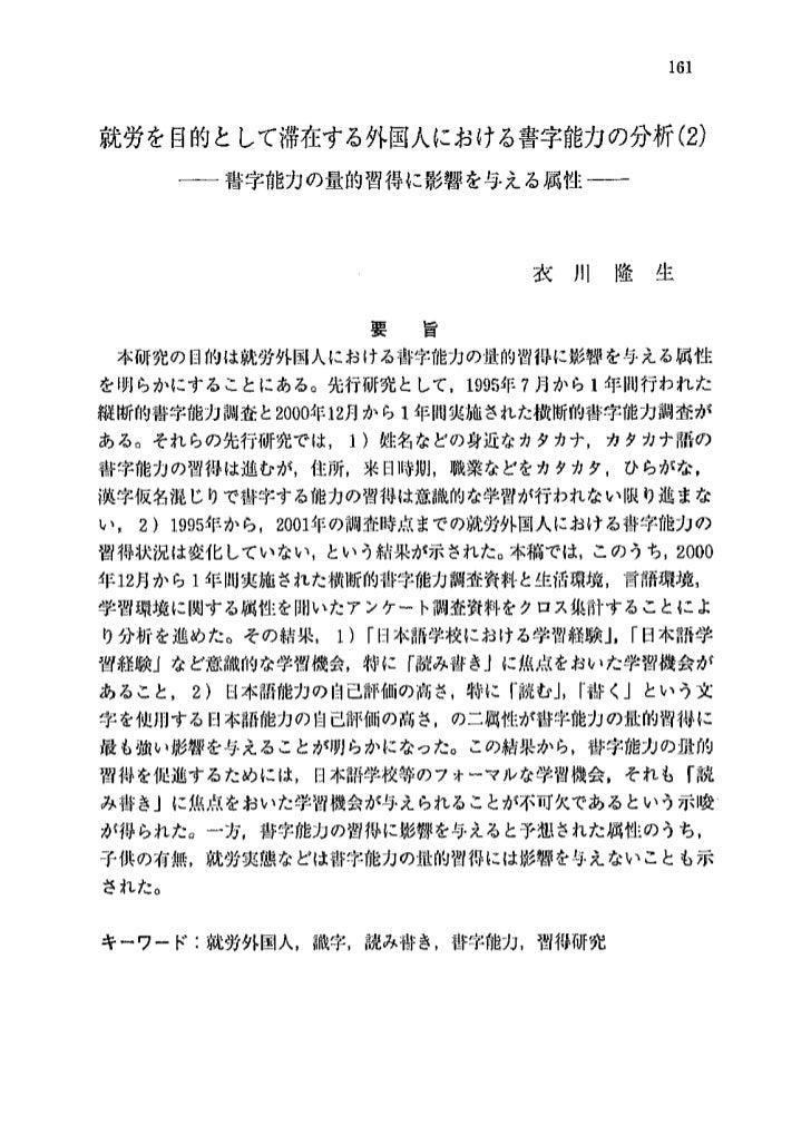 Writing skills among foreigners