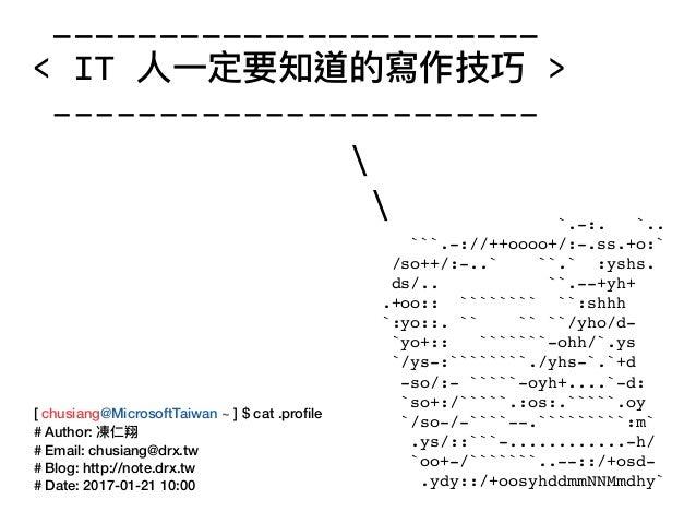 _______________________ < IT ⼈人⼀一定要知道的寫作技巧 > -----------------------   [ chusiang@MicrosoftTaiwan ~ ] $ cat .profile # Auth...