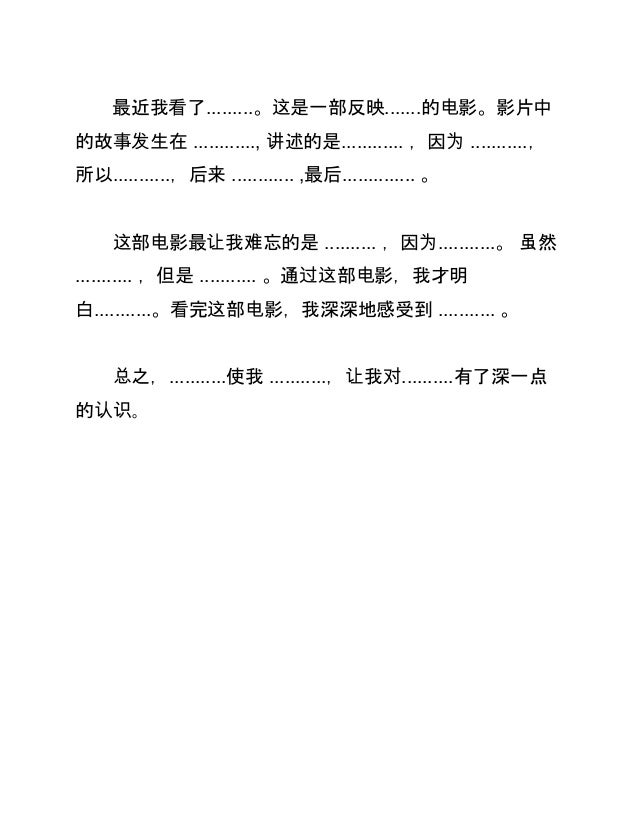 Writing Template For A Chinese Speech