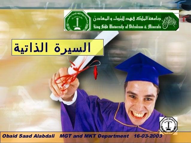 الذاتية السيرةالذاتية السيرة Obaid Saad Alabdali MGT and MKT Department 16-03-2003