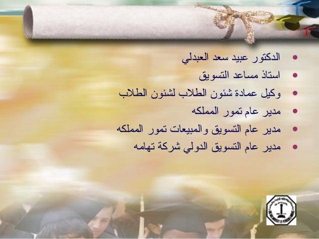 •العبدلي سعد عبيد الدكتور •التسويق مساعد استاذ •الطل