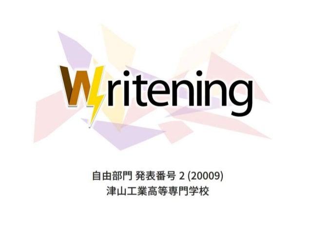 〝ク「itening  自由音BFラ 発表番号2(20009) ラ車山工業高等専Fラ学校