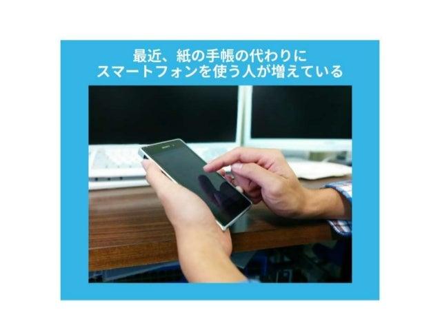 最近、 糸氏の手巾長のイモわり縄こ スマ一トフオンを使う人ヵ〝‡曽えてし`る