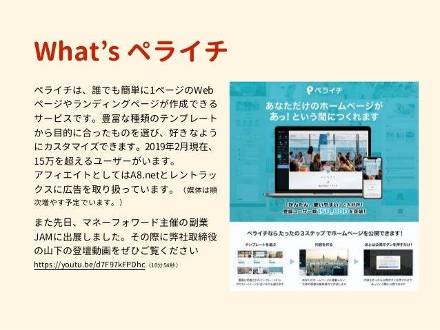 アフィリエイト広告主の視点から考えるアフィリエイト&集客の話 Slide 3