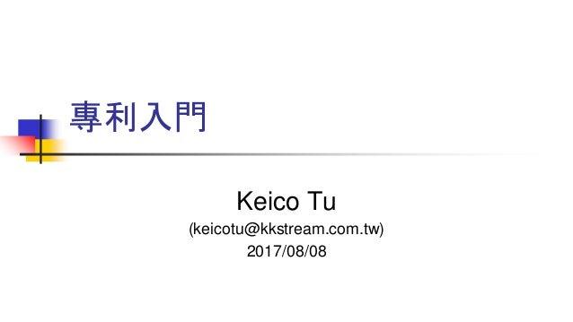 專利入門 Keico Tu (keicotu@kkstream.com.tw) 2017/08/08
