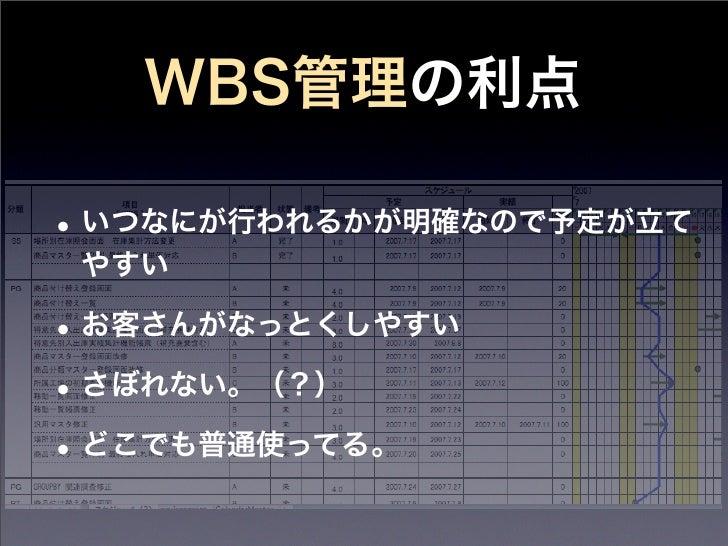 WBS管理の利点• いつなにが行われるかが明確なので予定が立て やすい• お客さんがなっとくしやすい• さぼれない。(?)• どこでも普通使ってる。