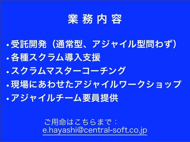 業務内容•受託開発(通常型、アジャイル型問わず)•各種スクラム導入支援•スクラムマスターコーチング•現場にあわせたアジャイルワークショップ•アジャイルチーム要員提供    ご用命はこちらまで:    e.hayashi@central-soft...
