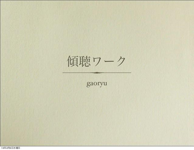 傾聴ワーク              gaoryu13年2月6日水曜日