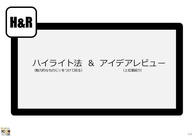 ハイライト法 (魅⼒的なものに☆をつけて回る) H&R アイデアレビュー (上位案紹介) & 116