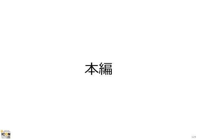 本編 129