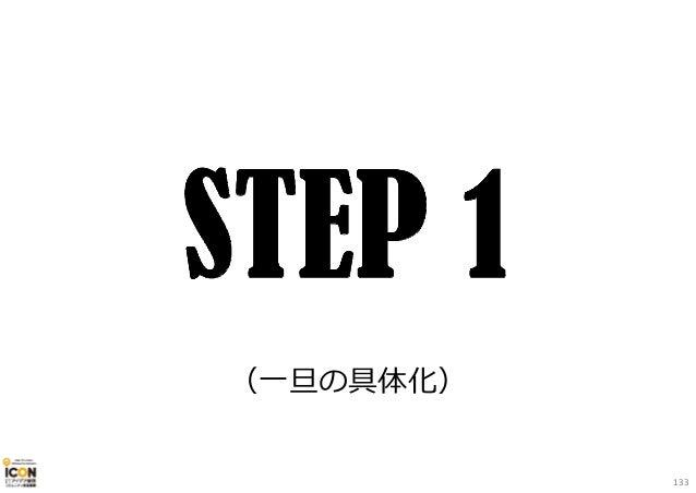(一旦の具体化) 133