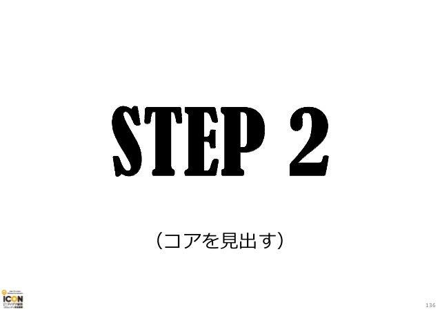 (コアを⾒出す) 136