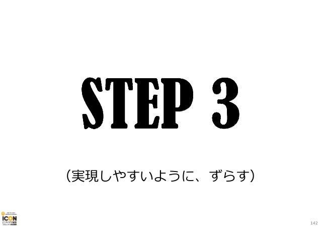 (実現しやすいように、ずらす) 142
